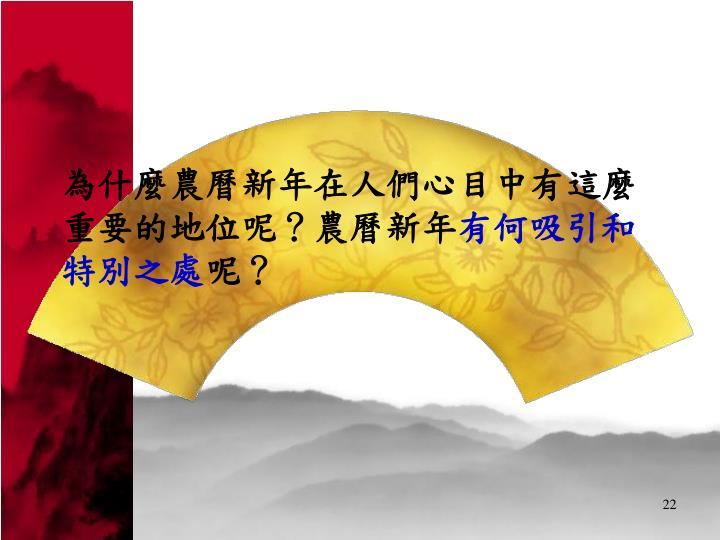 為什麼農曆新年在人們心目中有這麼重要的地位呢?農曆新年