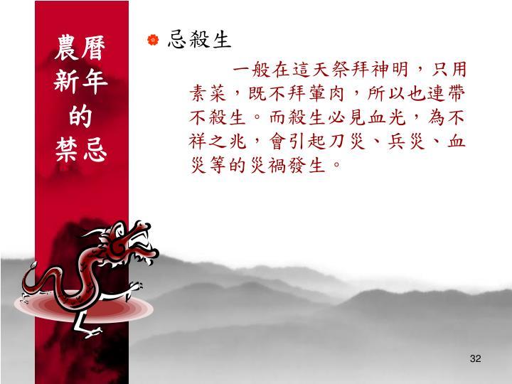 農曆新年的