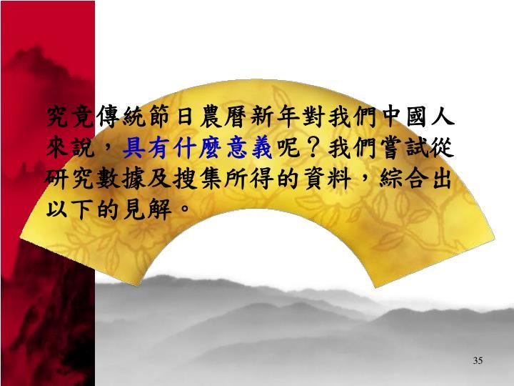 究竟傳統節日農曆新年對我們中國人來說,