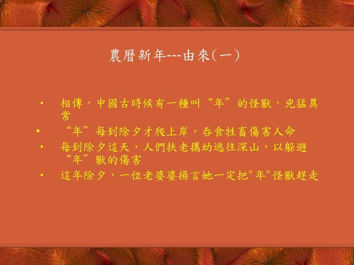 農曆新年---