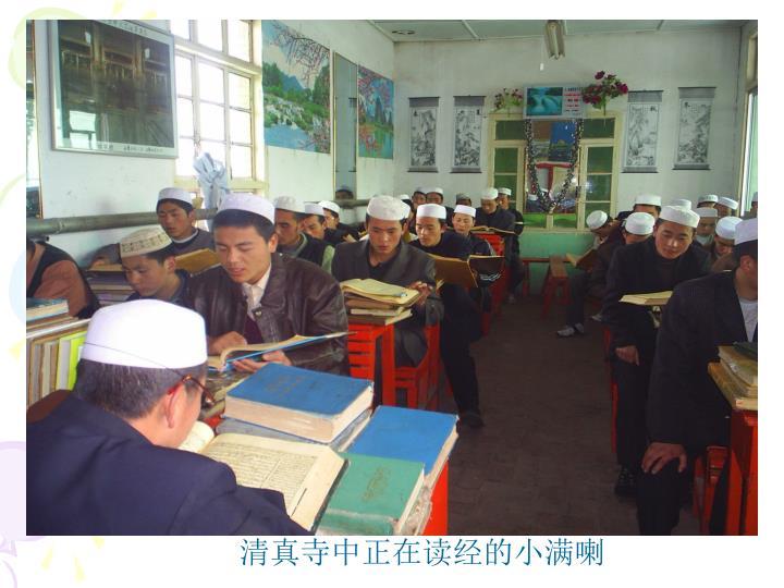 清真寺中正在读经的小满喇