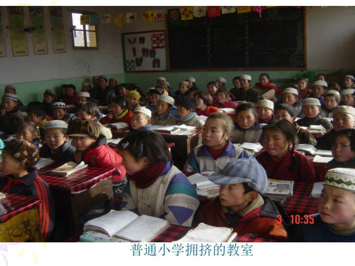 普通小学拥挤的教室