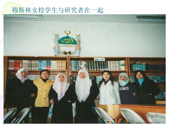 穆斯林女校学生与研究者在一起