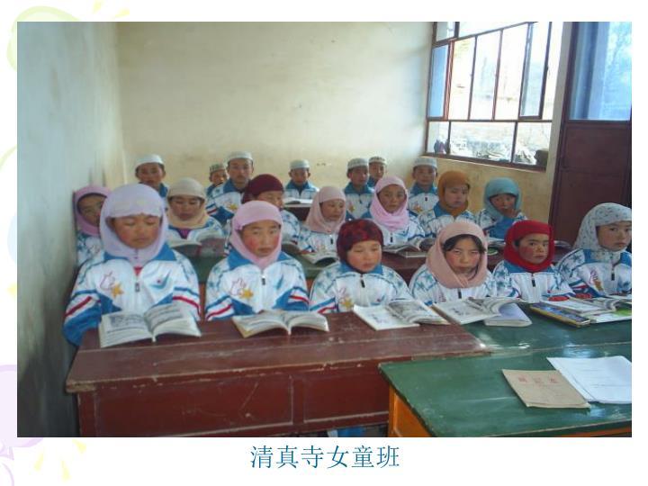 清真寺女童班