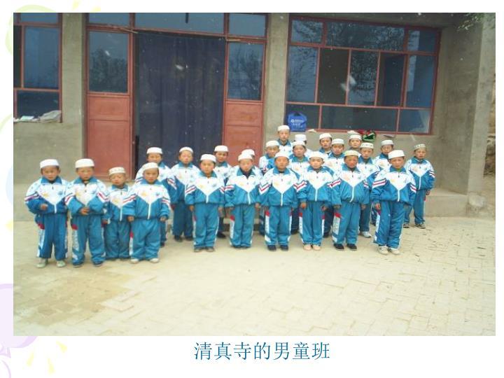 清真寺的男童班