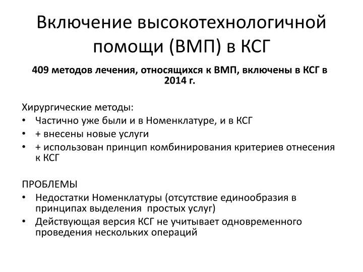 Включение высокотехнологичной помощи (ВМП) в КСГ