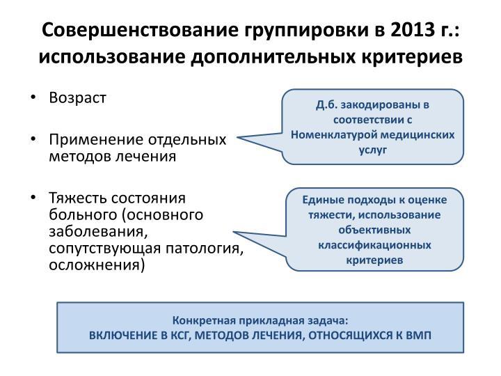 Совершенствование группировки в 2013 г.: использование дополнительных критериев