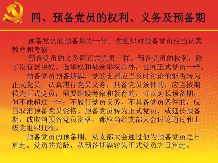 四、预备党员的权利、义务及预备期