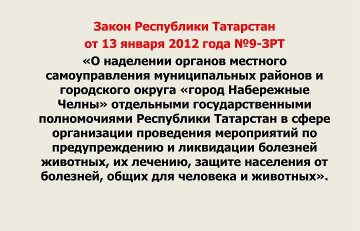 Закон Республики Татарстан