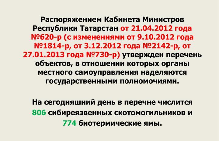 Распоряжением Кабинета Министров Республики Татарстан