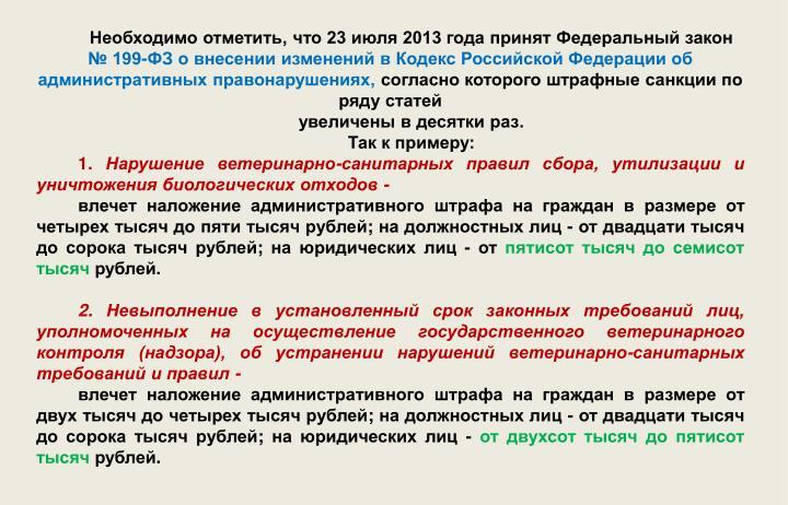 Необходимо отметить, что 23 июля 2013 годапринят Федеральный закон