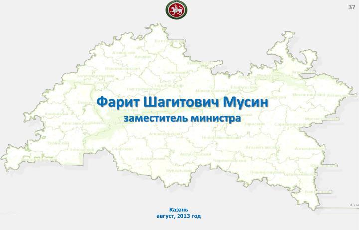 Фарит Шагитович Мусин