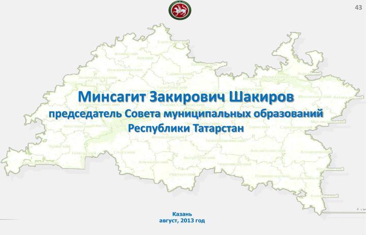 Минсагит Закирович Шакиров