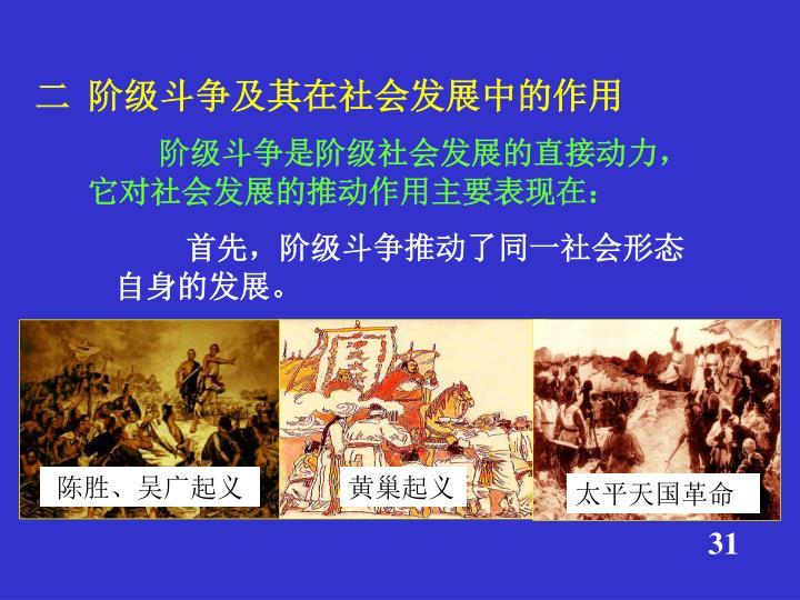 二  阶级斗争及其在社会发展中的作用