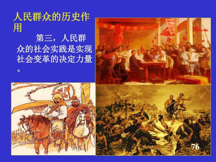 人民群众的历史作用