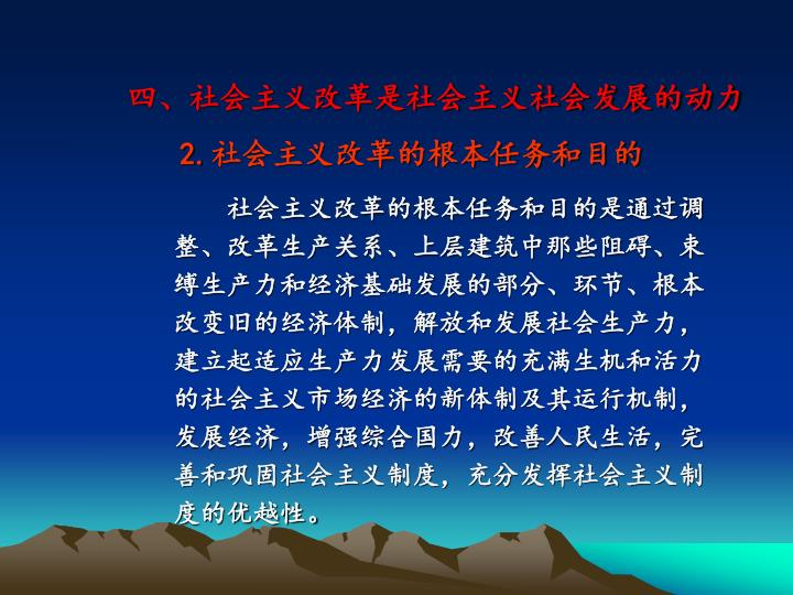 四、社会主义改革是社会主义社会发展的动力