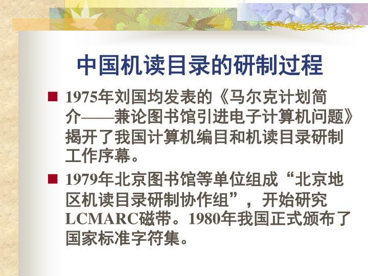 中国机读目录的研制过程