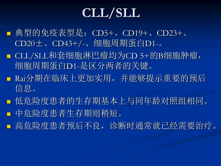 CLL/SLL
