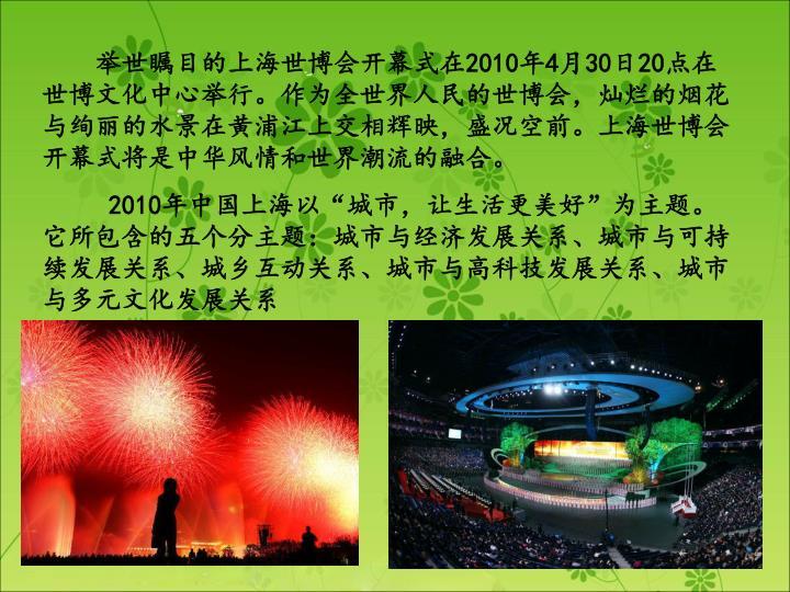 举世瞩目的上海世博会开幕式在