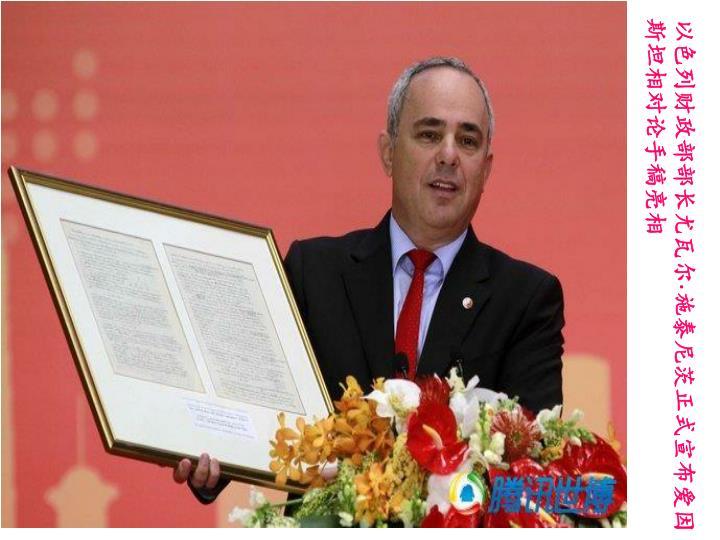 以色列财政部部长尤瓦尔