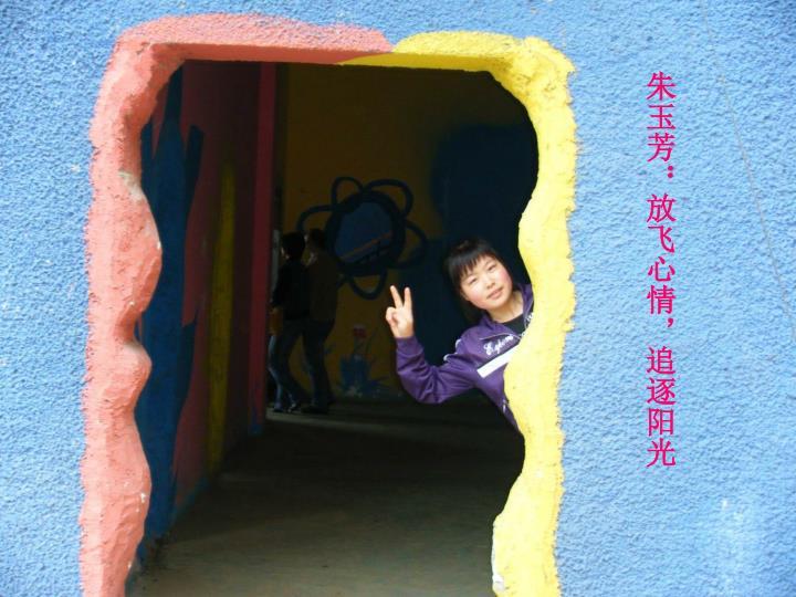 朱玉芳:放飞心情,追逐阳光