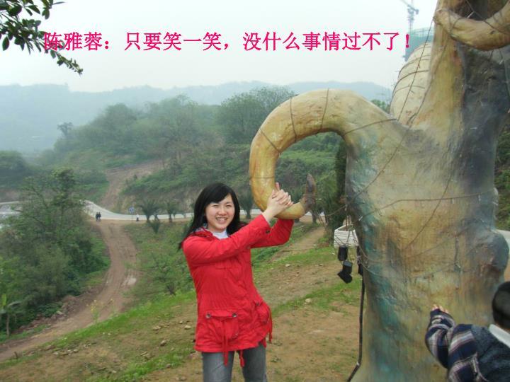 陈雅蓉:只要笑一笑,没什么事情过不了!