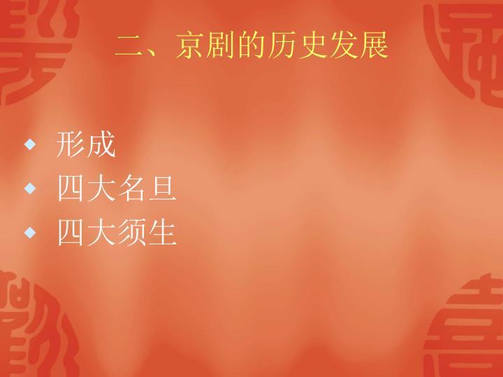 二、京剧的历史发展