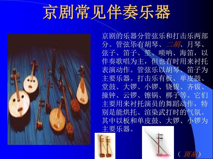 京剧常见伴奏乐器