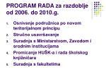 program rada za razdoblje od 2006 do 2010 g