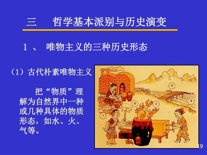 三   哲学基本派别与历史演变