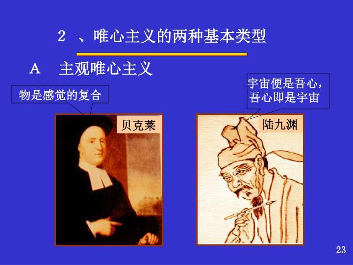 2 、唯心主义的两种基本类型