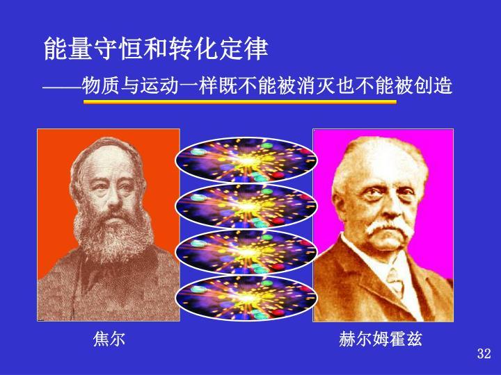 能量守恒和转化定律