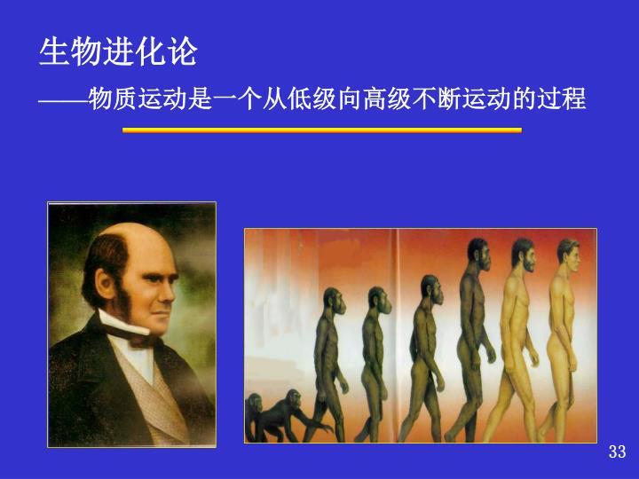 生物进化论