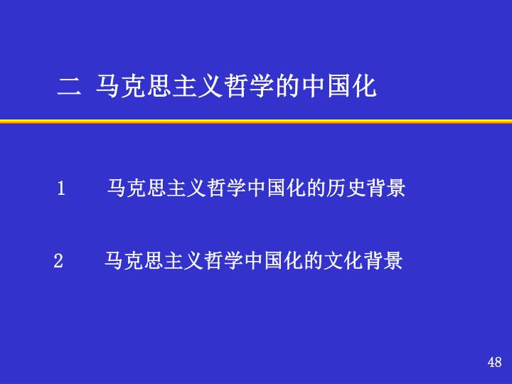 二 马克思主义哲学的中国化