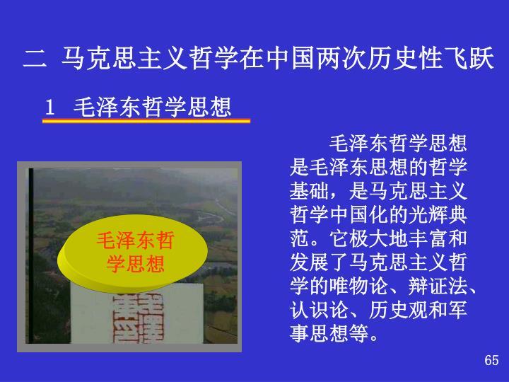 二 马克思主义哲学在中国两次历史性飞跃