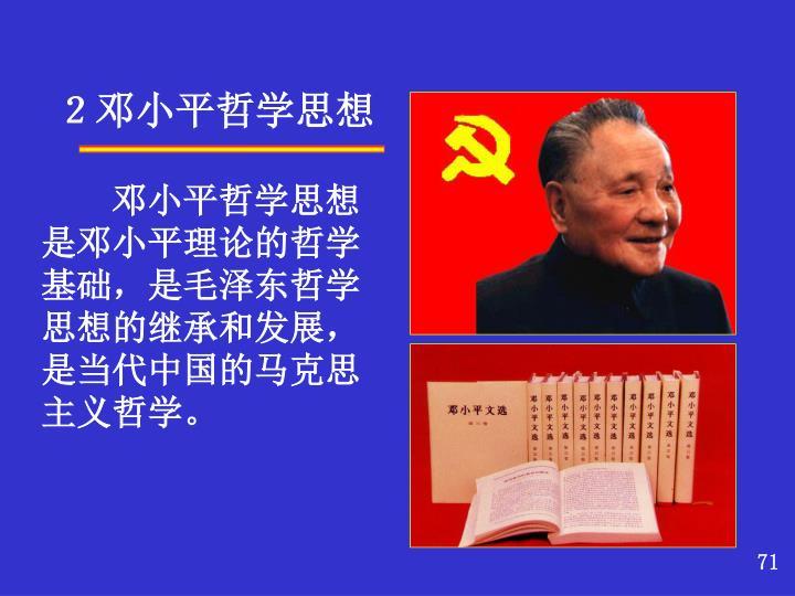 2邓小平哲学思想