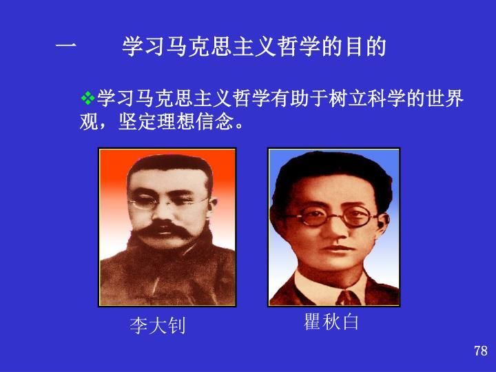 一    学习马克思主义哲学的目的