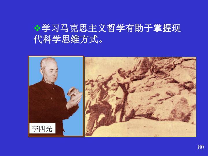 学习马克思主义哲学有助于掌握现代科学思维方式。
