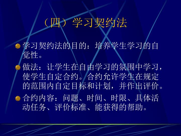 (四)学习契约法