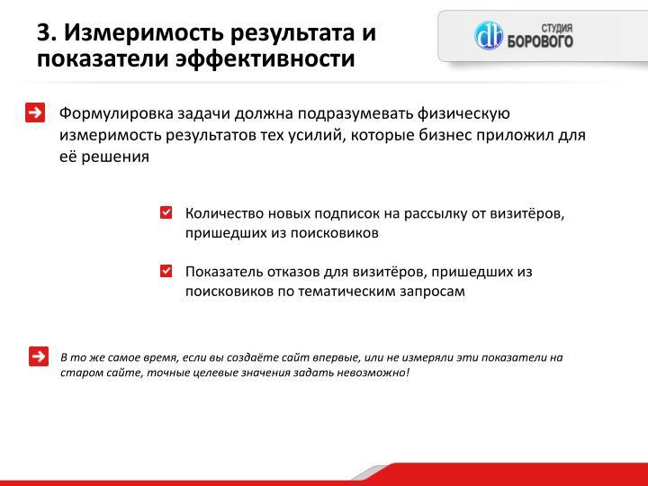 3. Измеримость результата и показатели эффективности