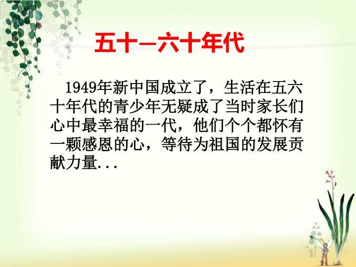 1949年新中国成立了,生活在五六十年代的青少年无疑成了当时家长们心中最幸福的一代,他们个个都怀有一颗感恩的心,等待为祖国的发展贡献力量...