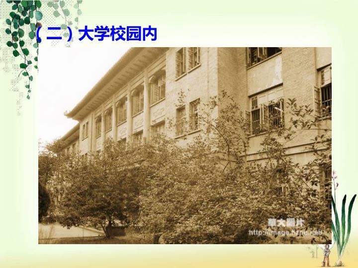 (二)大学校园内