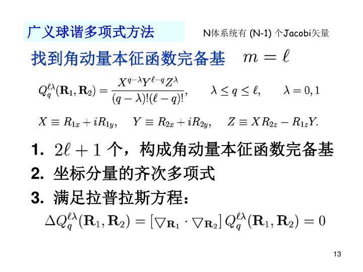 广义球谐多项式方法