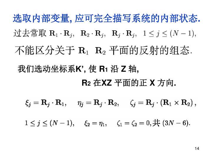 选取内部变量, 应可完全描写系统的内部状态.