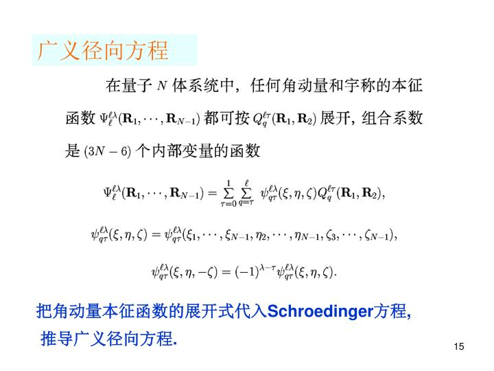 广义径向方程