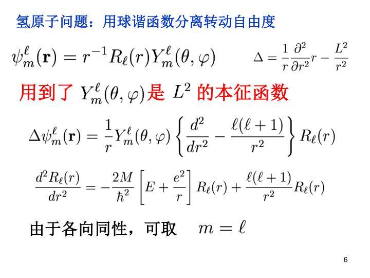 氢原子问题:用球谐函数分离转动自由度