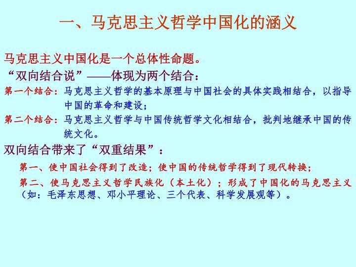 一、马克思主义哲学中国化的涵义