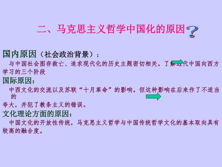 二、马克思主义哲学中国化的原因