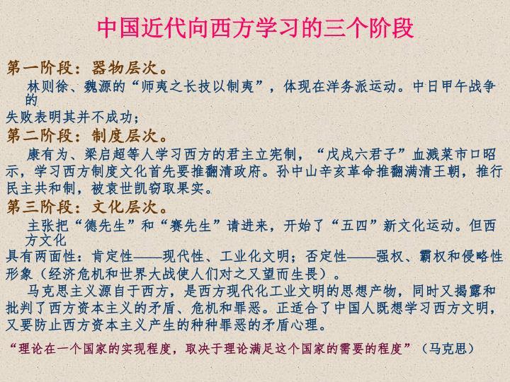 中国近代向西方学习的三个阶段