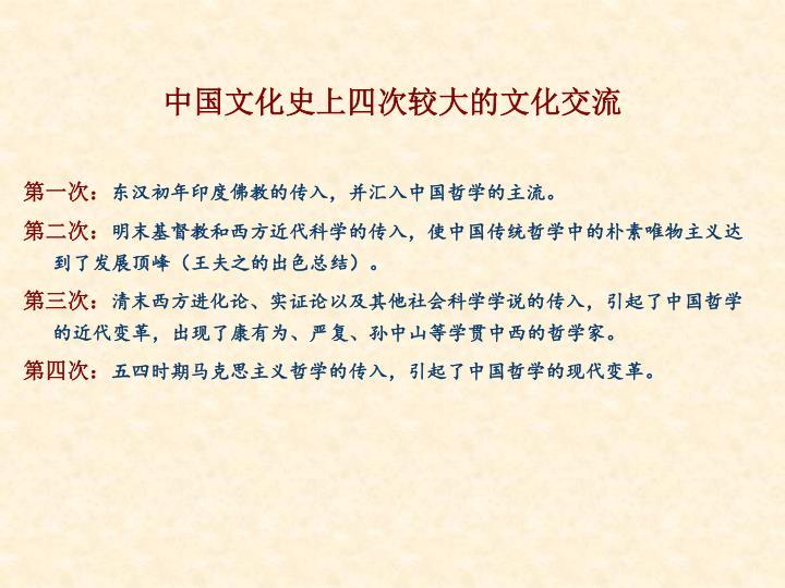 中国文化史上四次较大的文化交流